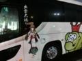 サンフラワー観光・バス