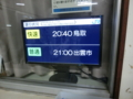 JR乃木駅・次列車案内