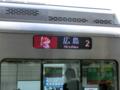 カープ坊や広島行(227系)