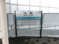 JR大町駅