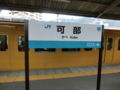 JR可部駅