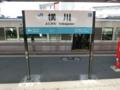 JR横川駅(陽)