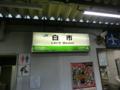JR白市駅