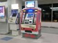 広島空港・京急自動券売機