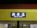 銀座線・表参道行きサボ