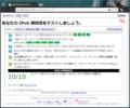 Test-IPv6 site Result