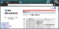 DHCPv6サーバからの再取得要求受信