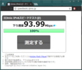 IIJmio SpeedTest (IPv6)