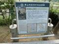 港区立青山公園