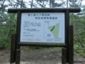 猿ヶ森ヒバ埋没林案内板