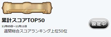 「電車でGO!!」TOP50称号