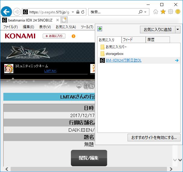 bookmarklet-IE-05