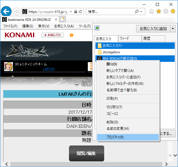 bookmarklet-IE-03
