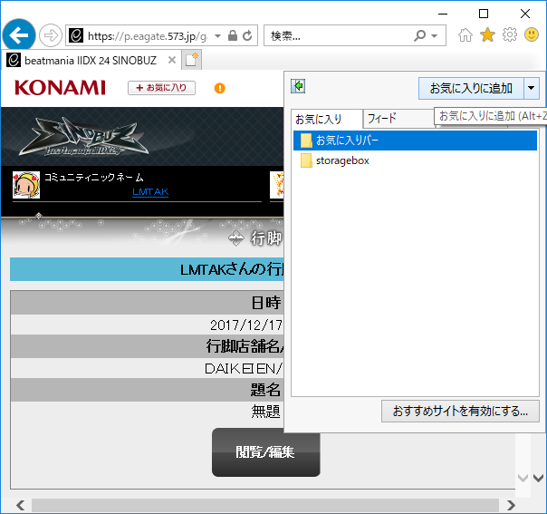 bookmarklet-IE-01