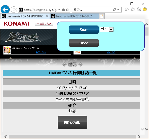 bookmarklet-IE-07