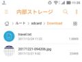 20171224-AndroidChrome-08