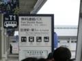 関西国際空港・無料連絡バス(T2→T1)