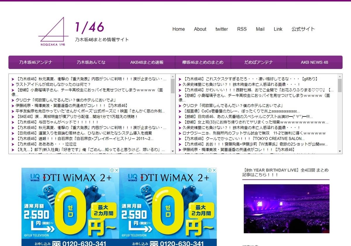 乃木坂46まとめ 1/46