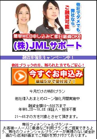 JMLサポート