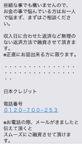 日本クレジット