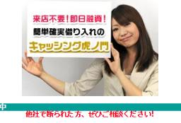 キャッシング虎ノ門
