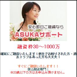 ASUKAサポート