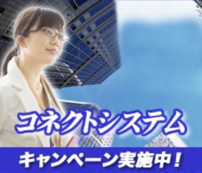 (株)マネージメントサービス/コネクトシステム