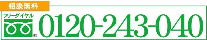0120-243-040