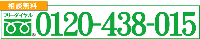 0120-438-015