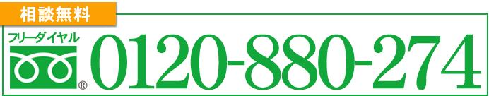 0120-880-274