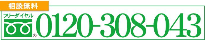 0120-308-043
