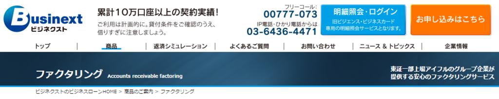 f:id:loanshark:20160909095920p:plain