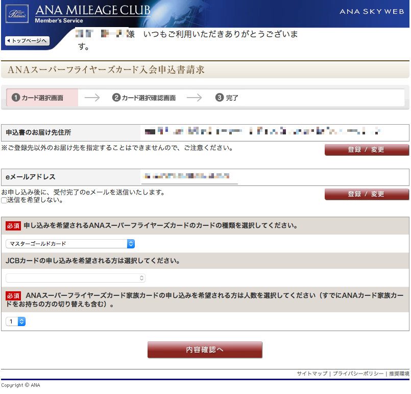 スーパーフライヤーズカード(SFC)申し込み画面