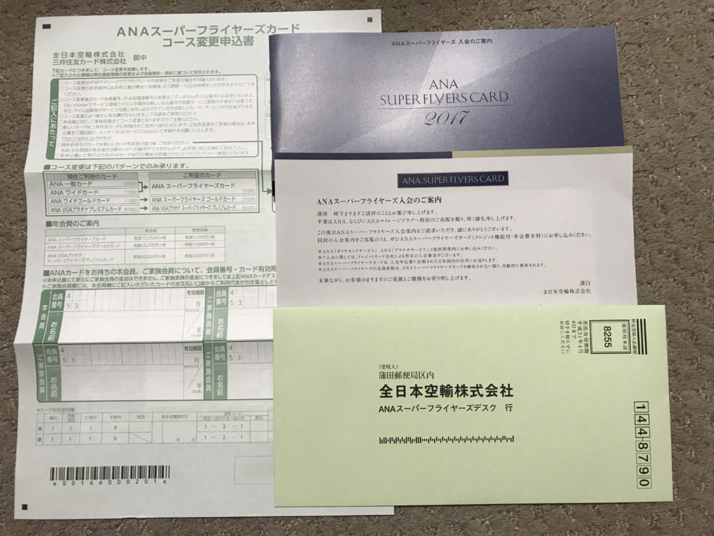 スーパーフライヤーズカード(SFC)申込書