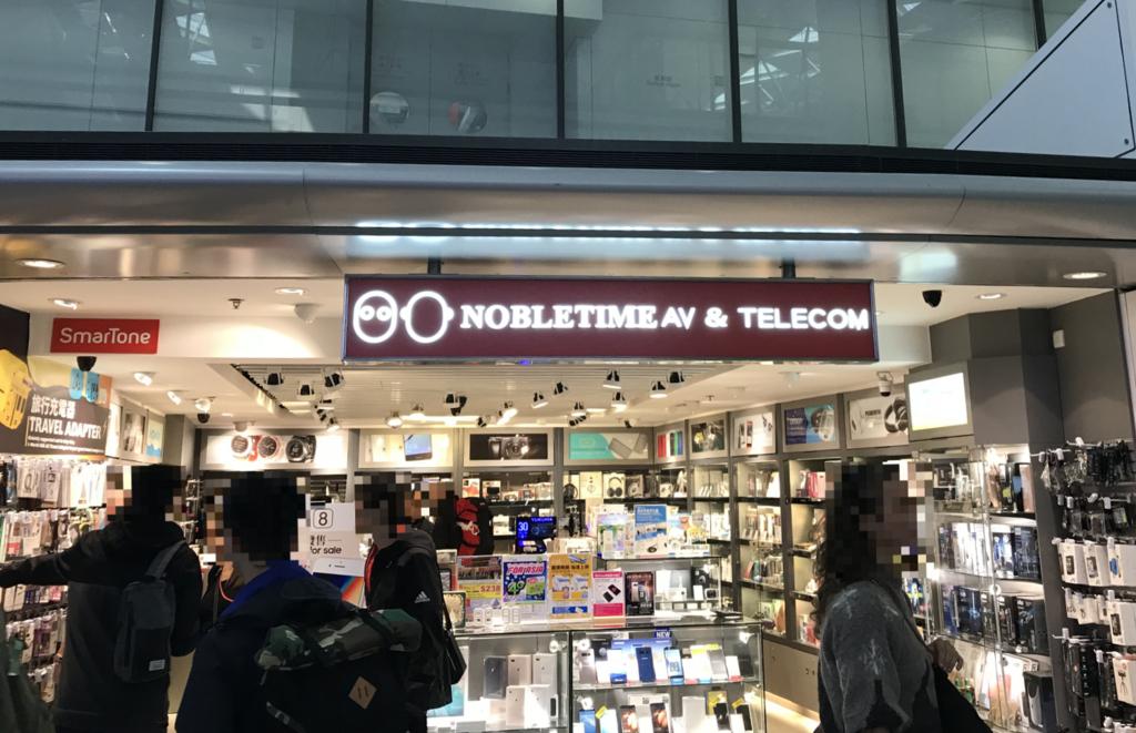 f:Nobletime AV & Telecom