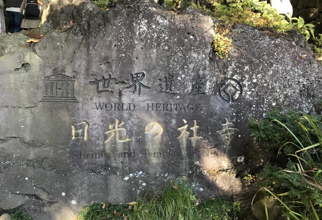 日光世界遺産記念碑