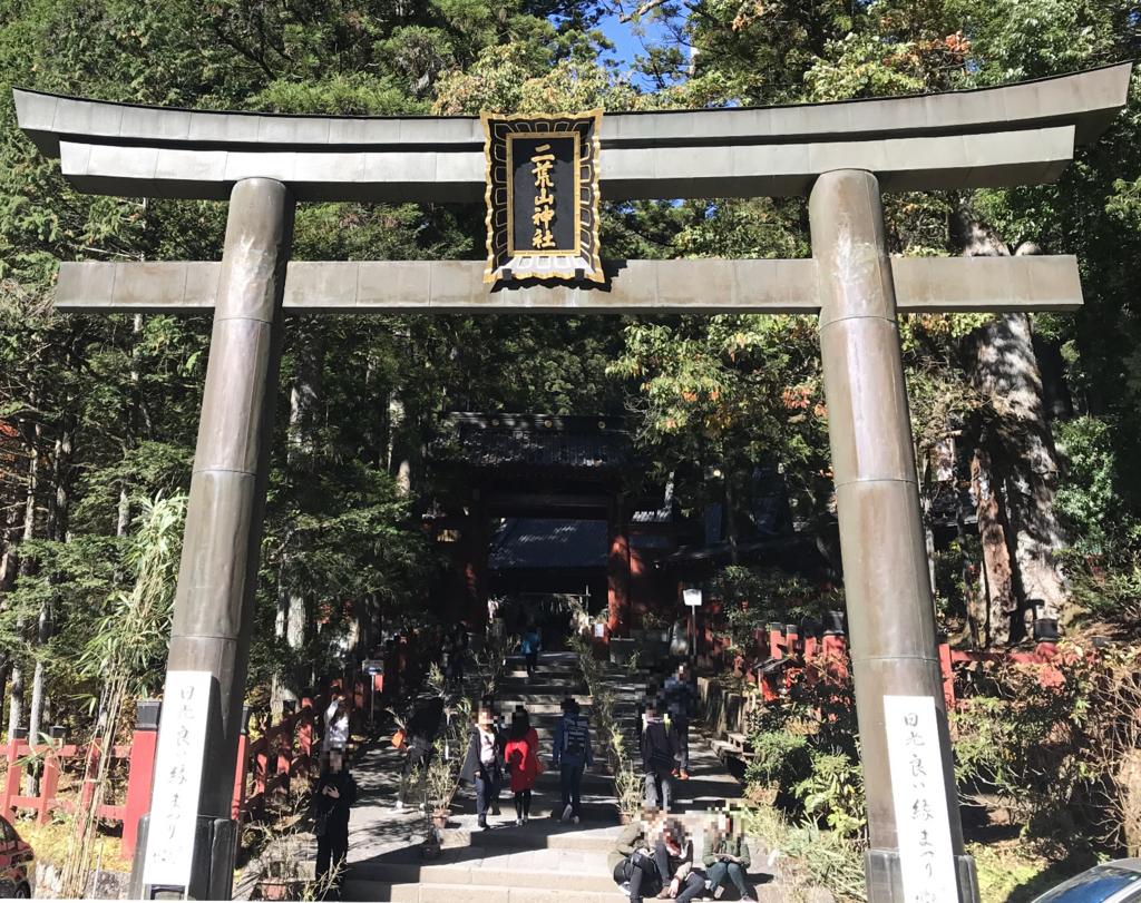 二荒山神社神門前鳥居