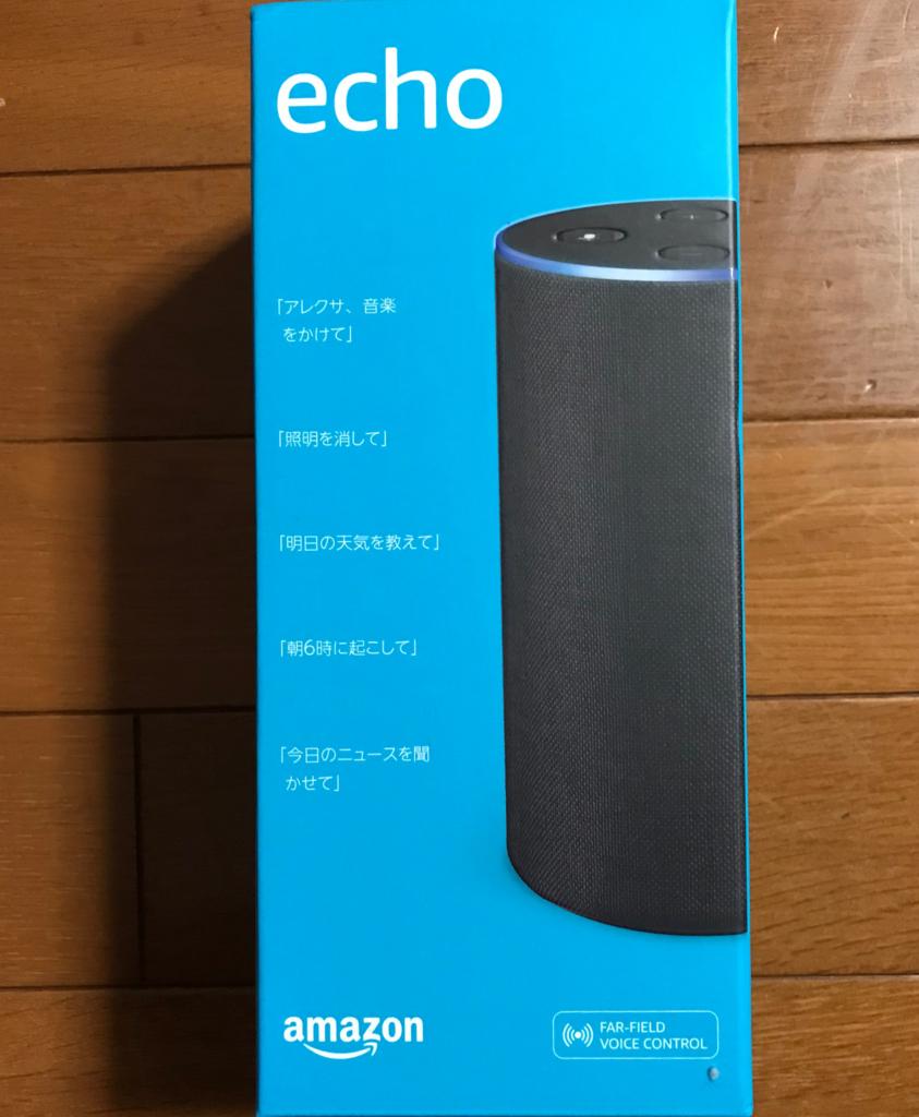Amazon Echoパッケージ