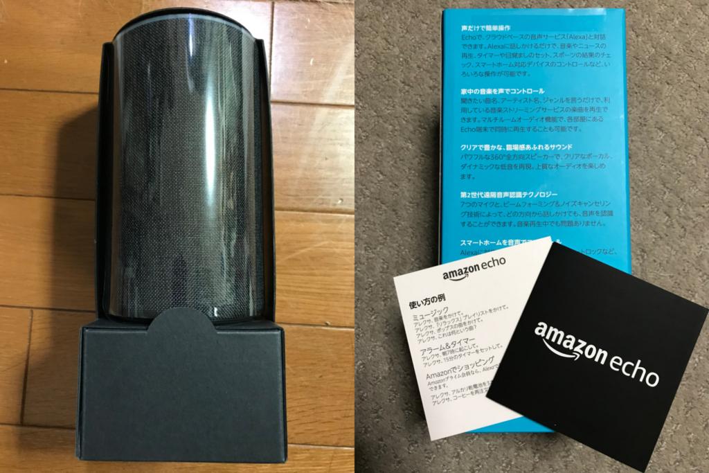 Amazon Echo同封物