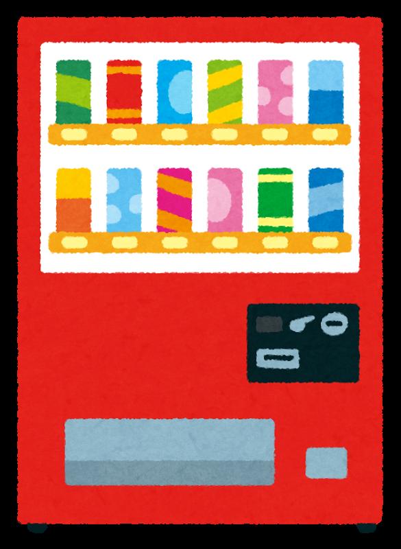 自動販売機イラスト