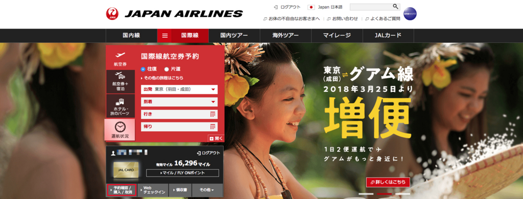 JAL予約検索