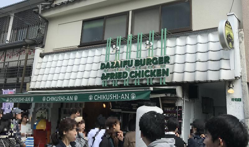筑紫庵本店