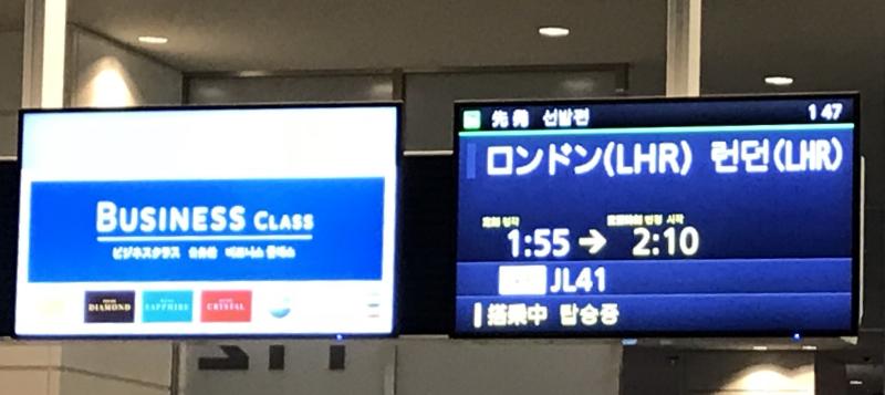 ロンドン行き