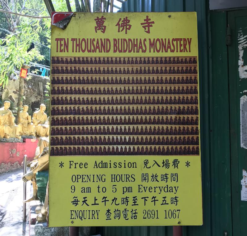 萬佛寺入口