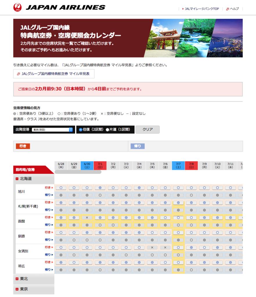空席便参照カレンダー2