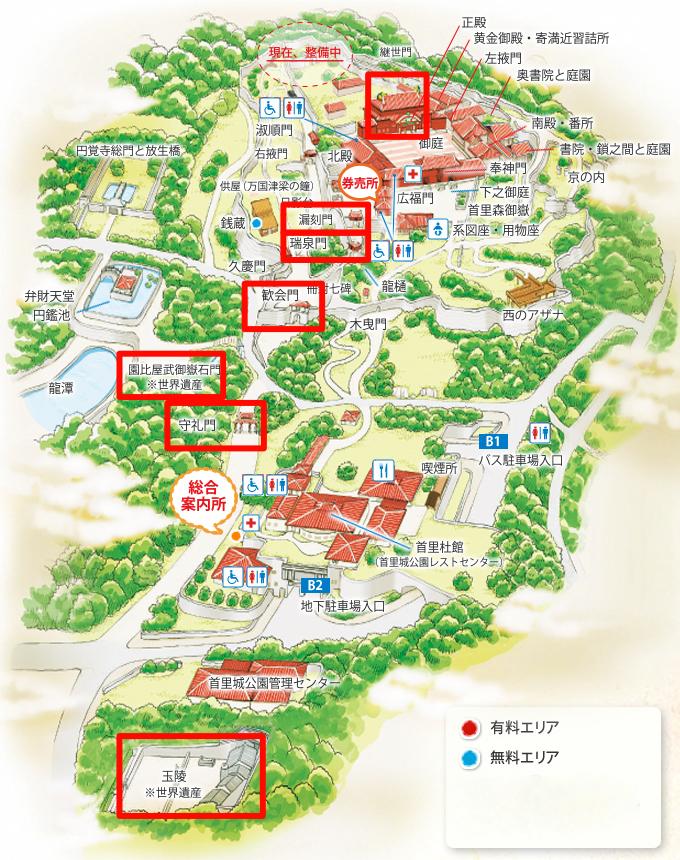 首里城公園地図