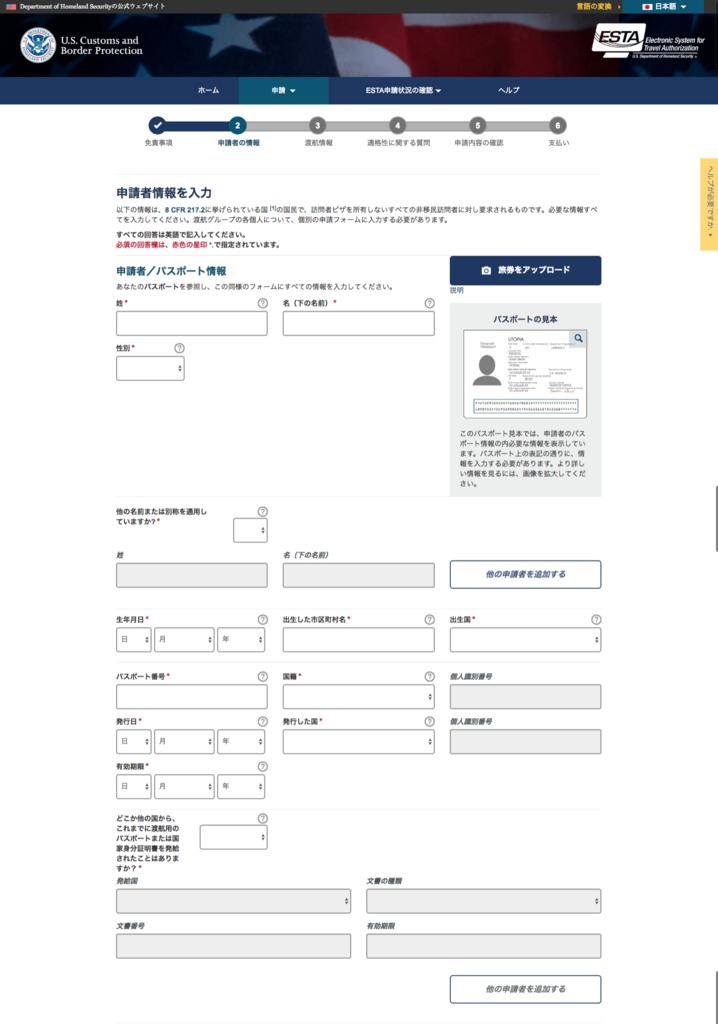 ESTA申請者情報