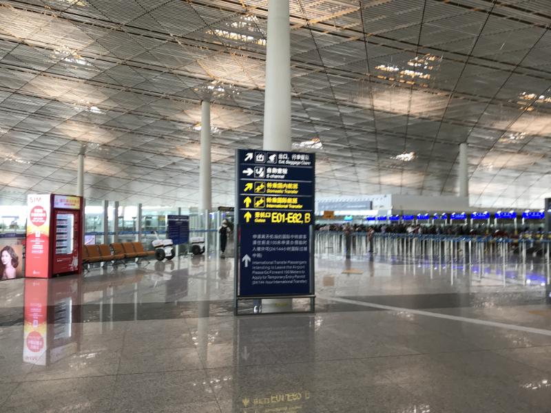 北京首都国際空港