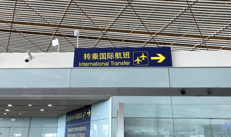 北京首都国際空港国際線乗継カウンター