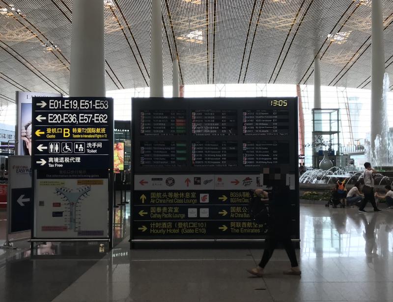 北京首都国際空港フライトボード